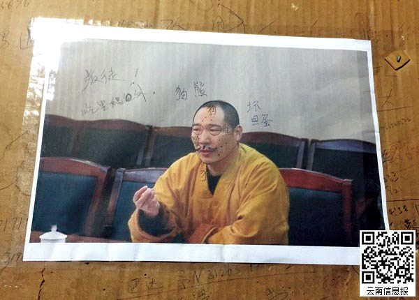 """在少林寺常住院的东门值班室里,释延鲁的相片被人从baidu上打印上去贴在了墙面上,面部已被圆珠笔划花,下面写着""""叛徒""""、""""狗熊""""、""""吃里爬外""""等字样。"""