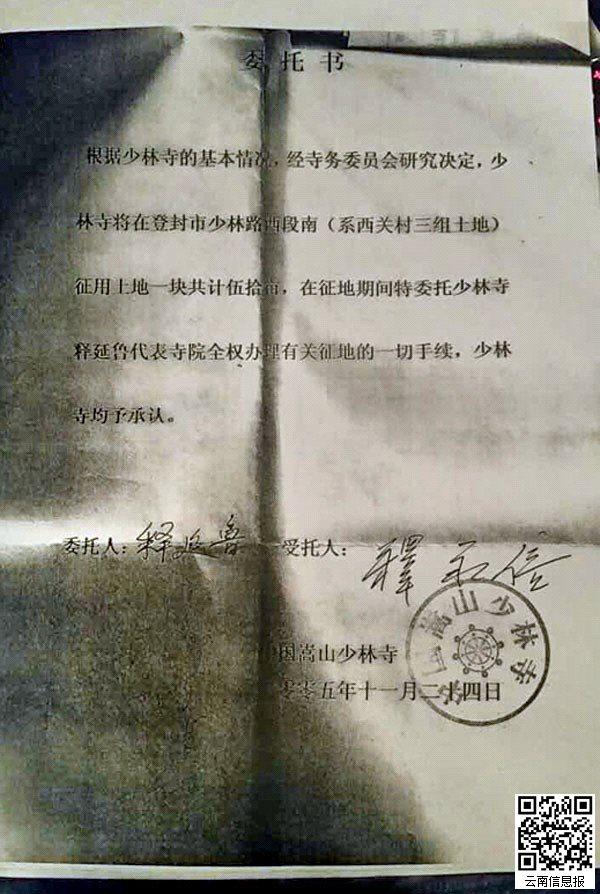 据一份收集爆料称,少林寺武僧团训练基地名义上是释延鲁创办的,理论是少林寺出资了1700万,拜托释延鲁创办。网帖上出示的一份昔时少林寺给释延鲁的托付书。