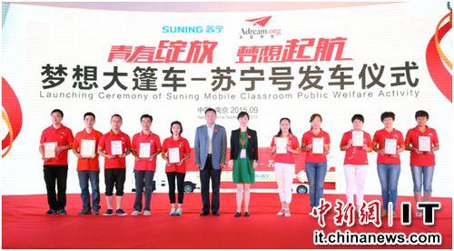 """為瞭能給更多偏遠地區的孩子送去夢想課程,從今年開始,蘇寧雲商集團和真愛夢想基金會共同發起瞭""""夢想大篷車""""公益項目,昨天上午,""""夢想大篷車—蘇寧號""""在南京正式首發起航。"""