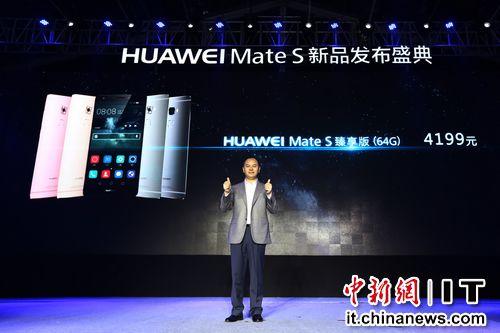 Mate S國內發佈 打造華為旗艦新高度