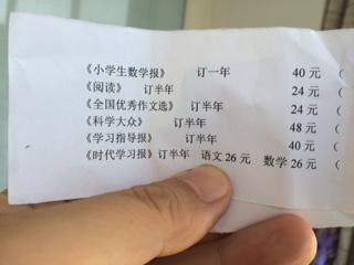 江苏句容一小学一年级重生不识字却被教师强迫订5份报纸