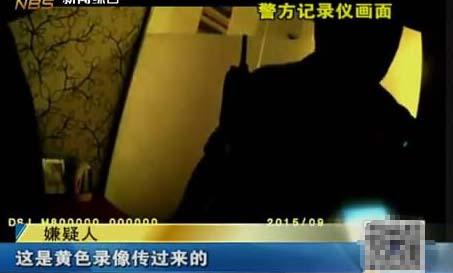 """警方检查嫌疑人手机发现大段黄色录像,嫌疑人称""""这是黄色录像传过来的""""。视频截图"""