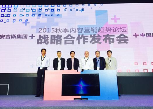 电通安吉斯与中国网络视频研究中心战略合作启动仪式