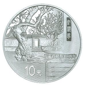 央行将发行曹雪芹诞辰300周年金银纪念币一套