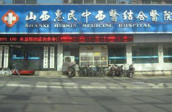"""山西惠民医院价格欺诈!连续两年诚信评价""""不及格""""!"""