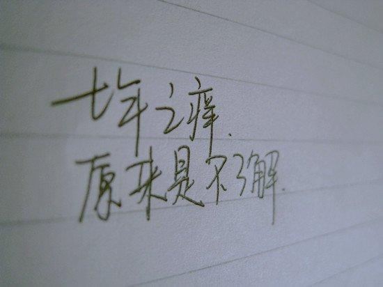 手写qq文字图片