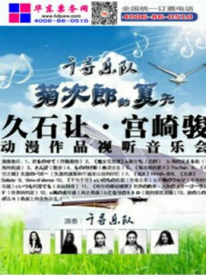 久石让钢琴曲-久石让武道馆音乐会-菊次郎的夏天-南京