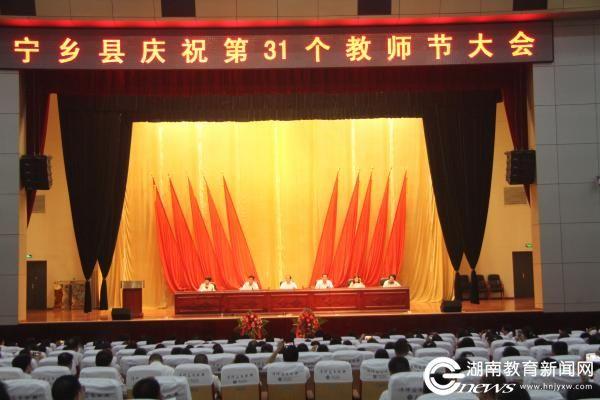 宁乡:第31个教师节表彰219名优秀教师如何用手机办理进京证图片
