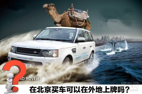 北京买车可以在外地上牌吗?哪些品牌支持异地