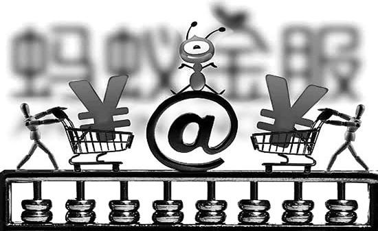 蚂蚁套现_[中申互联网金融日报]蚂蚁花呗清理套现商家