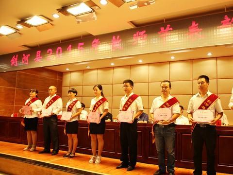 教师节表彰大会�z*_贵州剑河县举行第31个教师节表彰大会