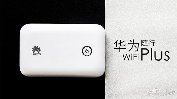 的华为随行wifi图片