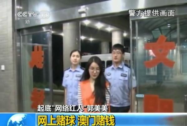 2014年8月4日,央视播出被刑拘的郭美美承受采访的画面。 CFP 材料
