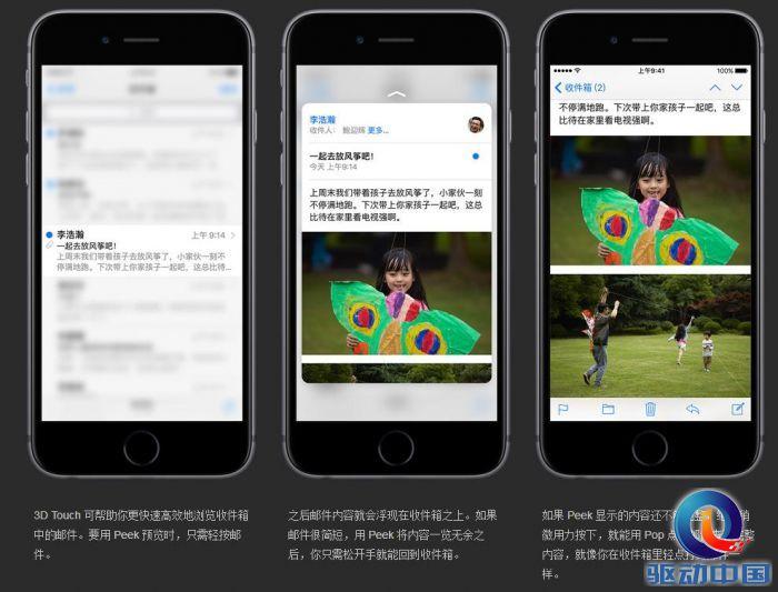 multitouch 手势之外,3d touch 还带来 peek 和 pop,为 iphone 的使用