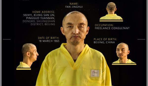 """""""伊斯兰国""""所发布的中国人质照片。"""