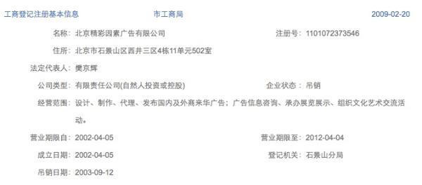 北京市企业信用信息网上显示的信息