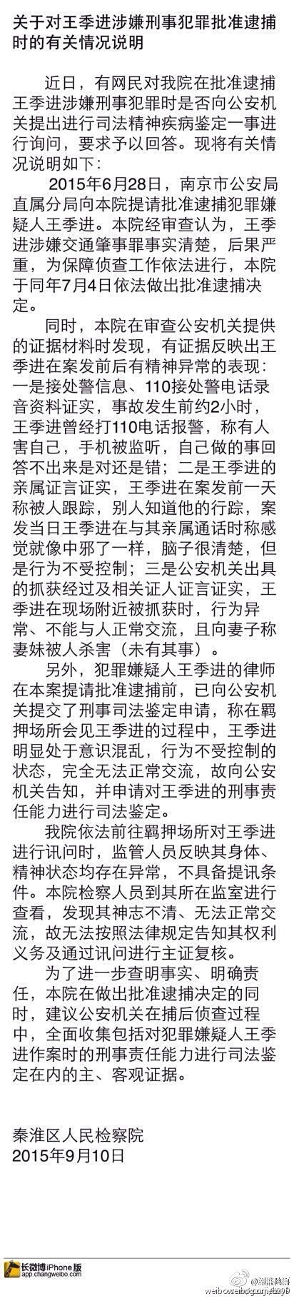中新网9月10日电据南京市秦淮区公民查看院民间微博音讯,查看院在检查公安构造供给的依据资料事发觉,有依据反应出王季进(南京名驹事故闯祸者)在案发前有精力异常的体现:110接警出德律风灌音材料证明,事变发作前约2小时,王季进曾报警称有人害本人。