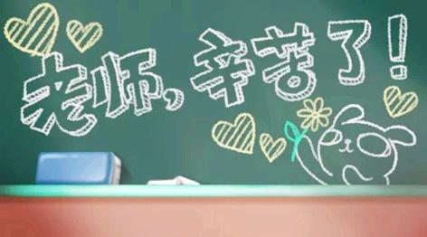 老师辛苦了_【艾祝福】一年一度教师节:老师,您辛苦了!