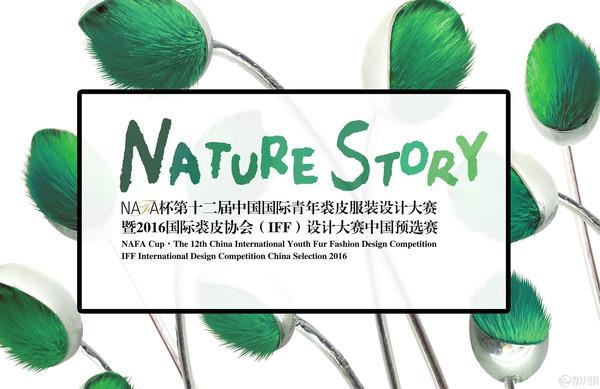NAFA杯第十二届中国国际鸟笼裘皮服装v国际大pvc青年设计图图片