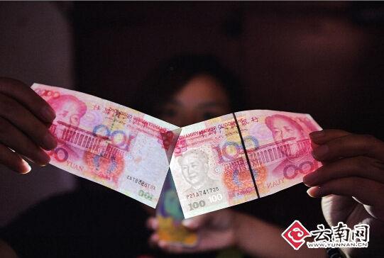 假钞没有水印和荧光