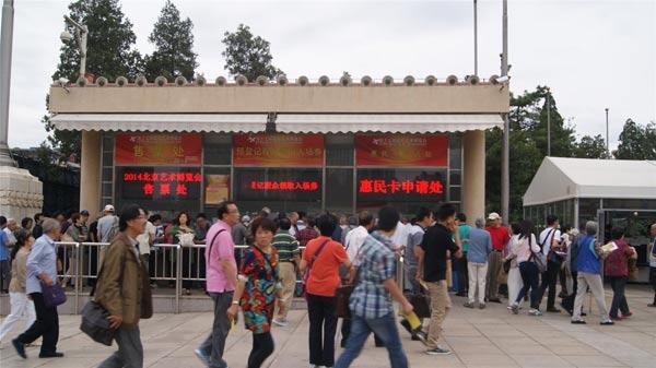 艺博会办理文惠卡现场