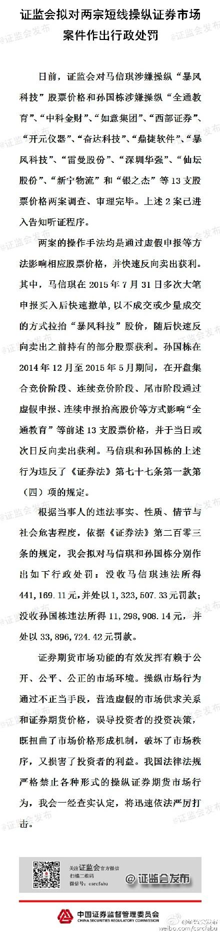中新网9月11日电 据证监会官方微博消息,证监会新闻发言人今日在例行新闻发布会上表示,拟对两起短线操纵案进行处罚,涉及全通教育、暴风科技等13只个股。