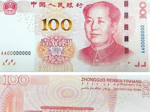 一百元人民币图片_新版100元要来啦,人民币的这些冷知识你必看!-搜狐