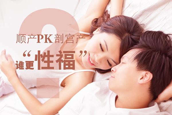 """【时尚辣妈】顺产PK剖宫产,谁更""""性福""""?"""