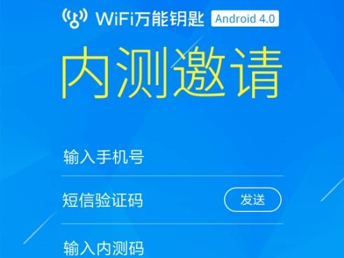 "wifi万能钥匙4.0内测版发布!全新""激情体验"""