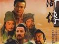 电视经典之《水浒传》(下)