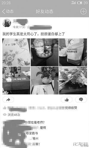 女教师晒礼物的QQ动态