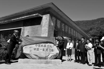学校领导为纪念馆揭幕。京华时报记者赵思衡摄