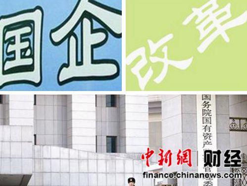 国企改革方案六大亮点:提高上缴红利 试点员工持股