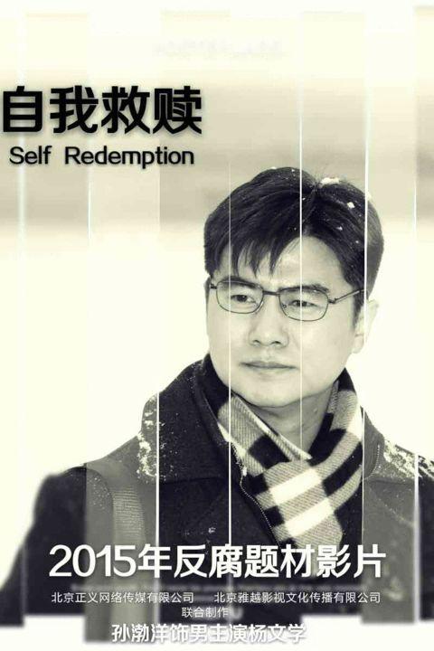 《自我救赎》高清迅雷免费在线下载