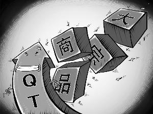 """正当""""量化宽松""""(Quantitative Easing,QE)作为治疗金融危机的良方而被主流市场津津乐道之际,近期德意志银行又抛出了一个姊妹概念――""""量化紧缩""""(Quantitative tightening,QT),并迅速吸引了各大投行的高度关注。"""
