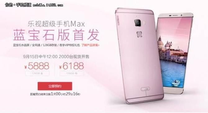 金色、粉色蓝宝石版限量10000台,于9月8日10:00在乐视商城开启预约,9月15日中午12:00开放购买。乐视希望通过这款手机占领高端市场,将自己的产品受众提升。