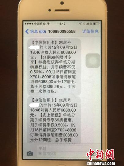 然而,在两个小时内,吴先生却收到了21条预定成功被扣款的短消息。 截图 摄
