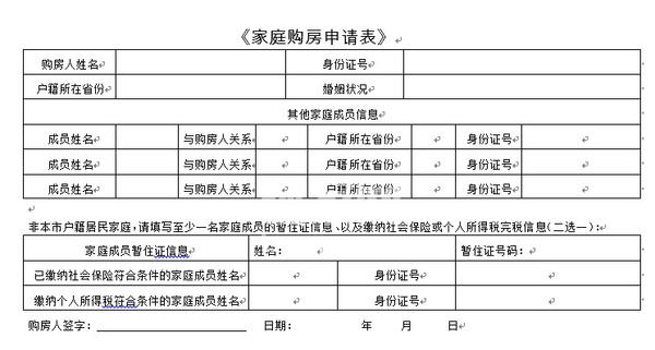 户口本原件及复印件、资质审核信息表、暂住证、连续5年(含)以