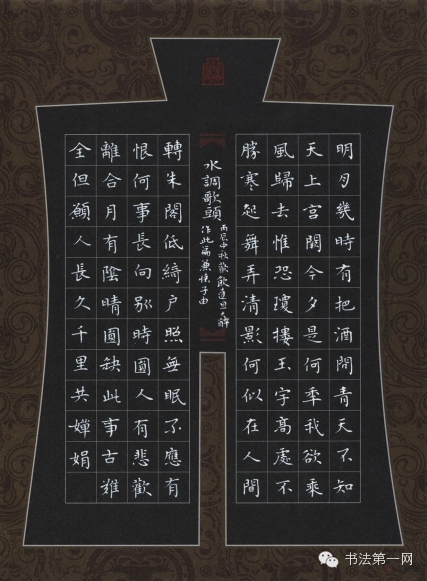 古朴生香:刘湘峰硬笔书法作品欣赏却小学集荆门市图片