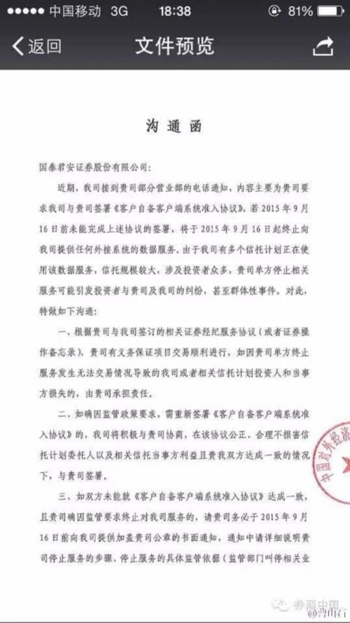 外贸信托:损失应由国泰君安承担