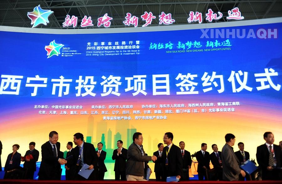 2015西宁城市发展投资洽谈会今日开幕 组图图片