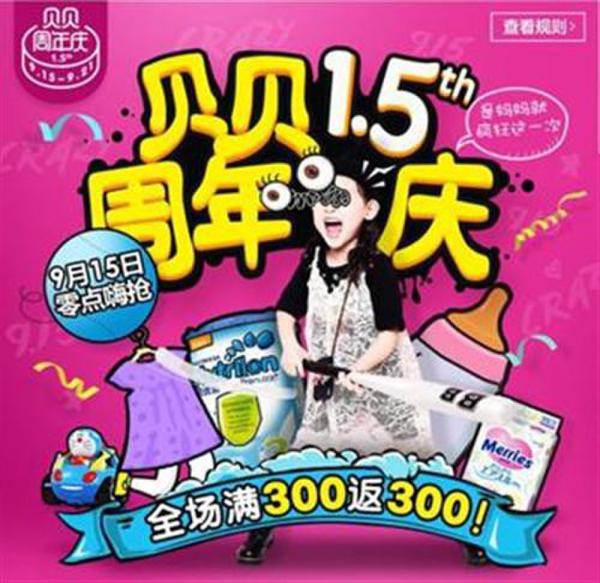 贝贝网怎么样 贝贝网童装特卖 贝贝网 贝贝网海报 贝贝网童装 贝贝网官图片
