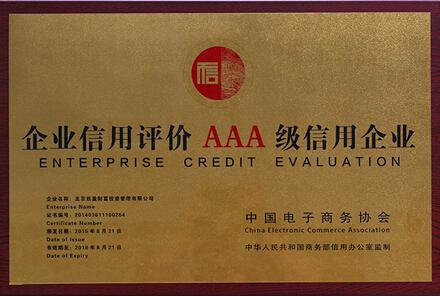 玖盈贷荣获中国电子商务协会企业信用评价aaa级认证(组图)