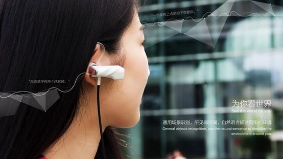 """从演示视频和产品介绍来看,DuLight实际上是一套人工智能操作系统,对于盲人使用者而言,在家只需手机端安装,即刻将百度领先的计算机视觉和语音等技术变成身边触手可及的生活助理。当需要出门的时候,DuLight也配备一台由百度大脑驱动的智能可穿戴设备,""""小明""""的硬件端形态很像蓝牙耳机,用户佩戴之后就可以用语音的方式对""""小明""""发出指令。""""小明""""获取外界信息的方式除了接受用户发出的语音指令以外,更多地是通过内置摄像头捕捉用户第一视角的视觉信息,并通过用摄像头捕捉到的信息进行图像识别,随后通过图像语义理解对核心信息进行分析和讲解,通过一段时间的使用之后,设备还能智能推演出用户下一步可能进行的行为。"""