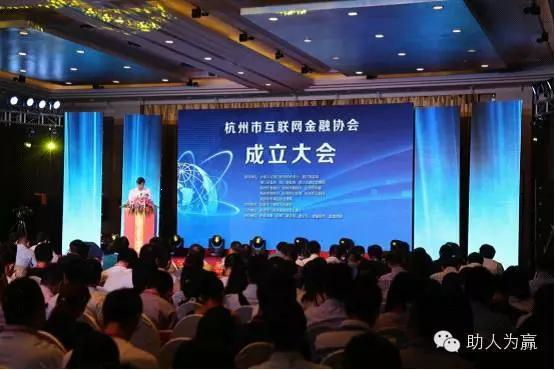 助人为赢出席杭州互联网金融协会成立大会