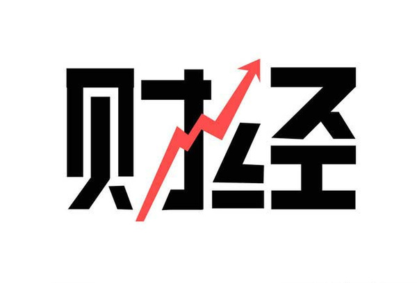 重要财经资讯汇总_