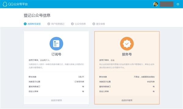 腾讯QQ公众平台如何注册步骤详解!