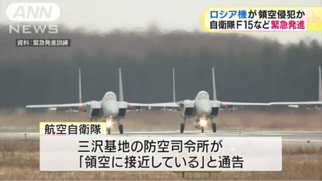 """【环球网报道 记者 余鹏飞】日本《读卖新闻》9月15日报道称,1架俄罗斯飞机15日短暂""""入侵""""日本领空,日本航空自卫队出4架""""F15""""战斗机紧急拦截。"""