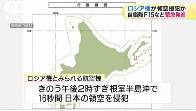 俄飞机接近北海道领空 日航空自卫队4架F15紧急拦截