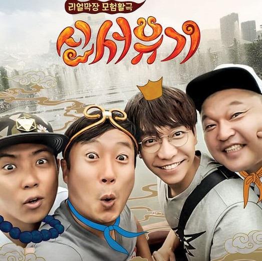 《新西游记》人气超旺 3周点击破2500万-韩娱
